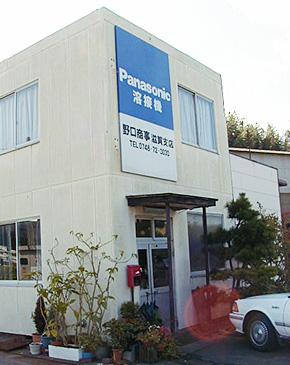 滋賀支店ダイクレ事業所